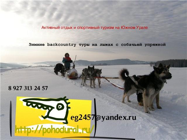 Зимние туры