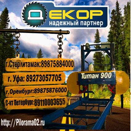 ООО Декор предлагает ленточные пилорамы марки Титан 900