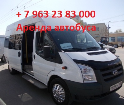 Заказ микроавтобуса с водителем в Уфе