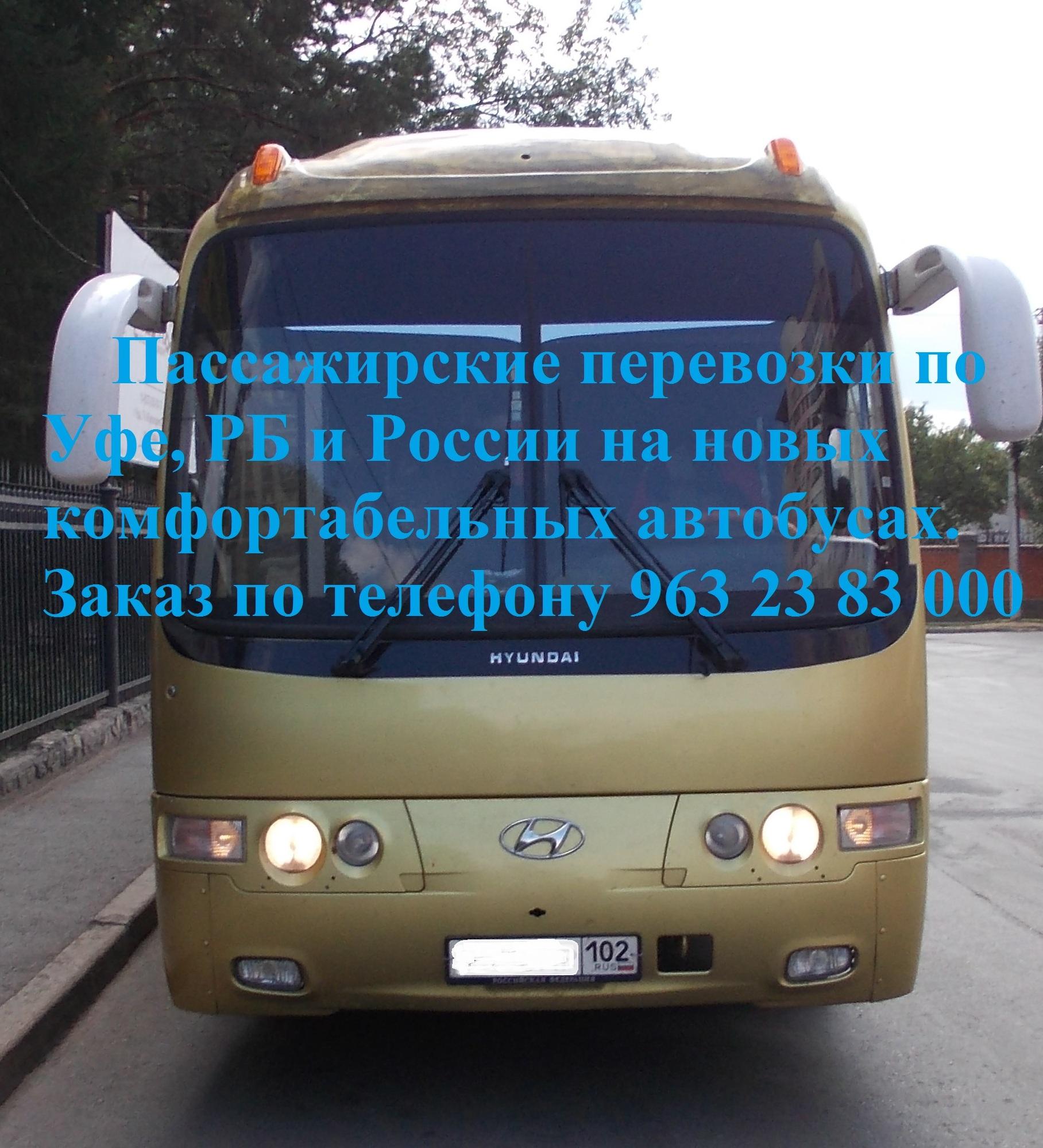 Пассажирские перевозки в Уфе