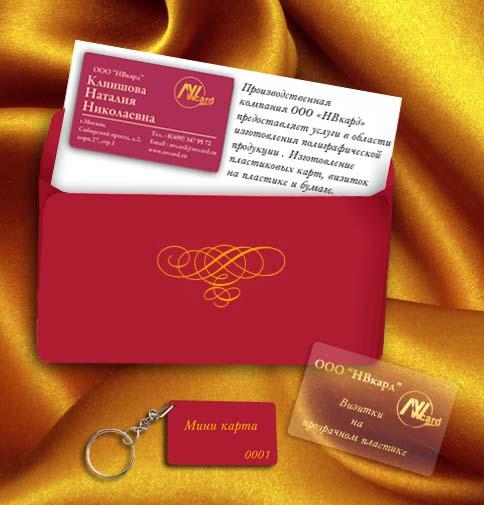 Дисконтные карточки производство. Москва. Подарочные сертификаты.