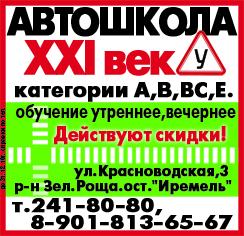 Автошкола XXI век проводит набор групп на категории «А», «В», «С», «ВС»