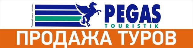 Офис продаж Pegas Touristik