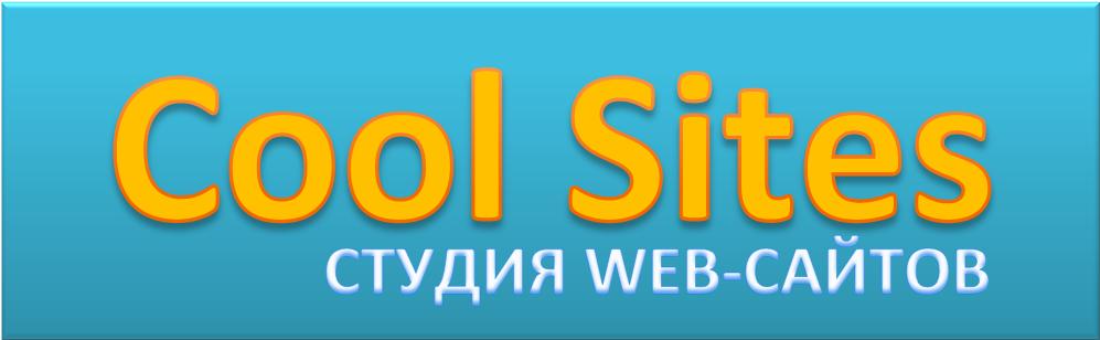 Создание сайтов и смс-рассылка