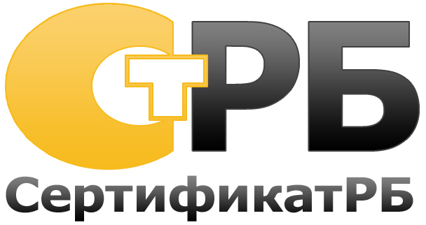 "Центр Сертификации ""СертификатРБ""-сертификация товаров в г.Уфе и по Башкирии."