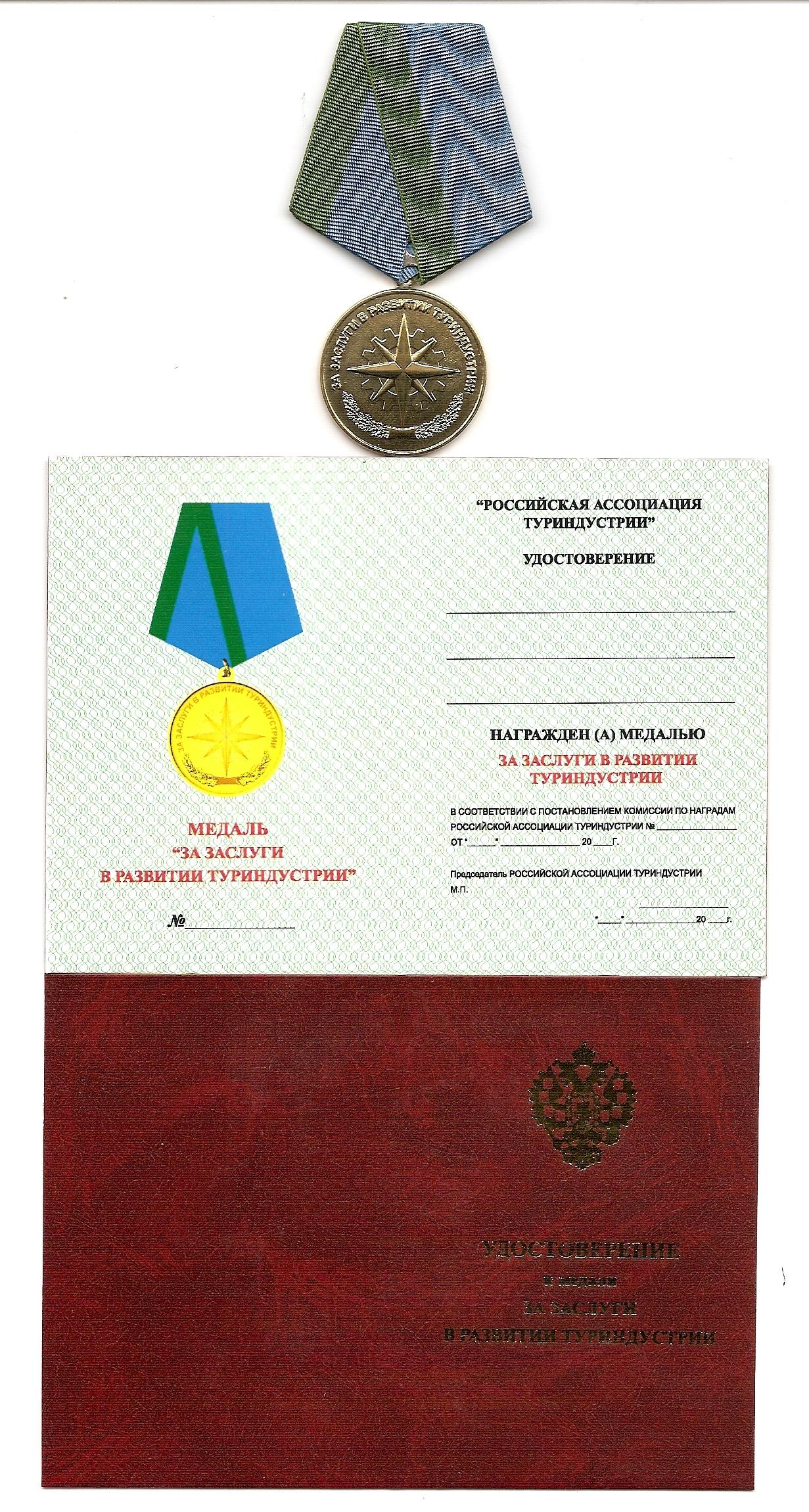 """Медаль""""За заслуги в развитии туриндустрии"""""""