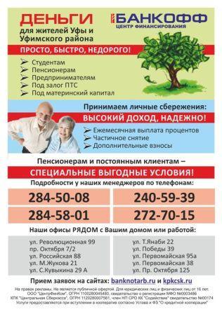 Займы до 100000 рублей! Уфа и Уфимский район