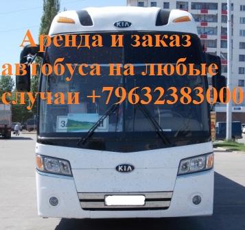 Аренда автобуса в Уфе
