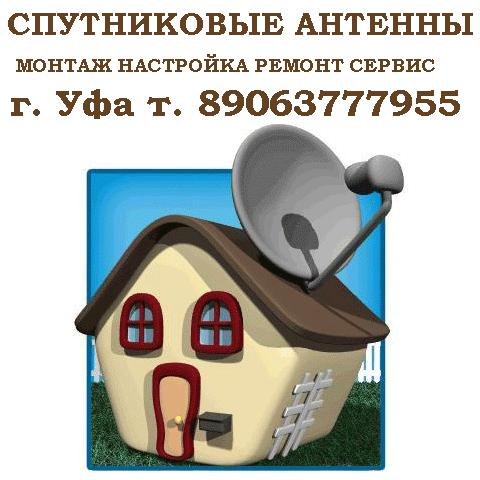 Установка настройка ремонт спутниковых антенн Уфа Башкортостан т.89063777955