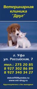 """Ветеринарная клиника """"Друг"""" ИП Павлов С.А"""