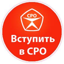 Лицензия КГИОП. СРО проектирование. Получить допуск, допуски СРО. Вступление в СРО в Уфе