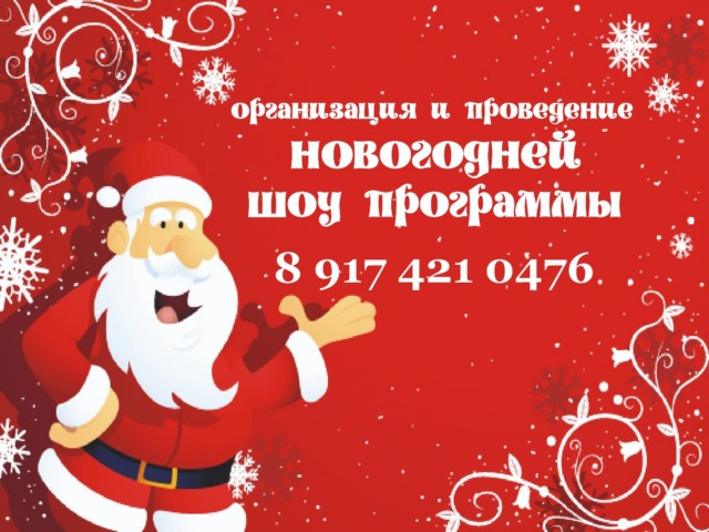 Тамада в Уфе.Дед Мороз и Снегурочка в Уфе,новогодний корпоратив Уфа