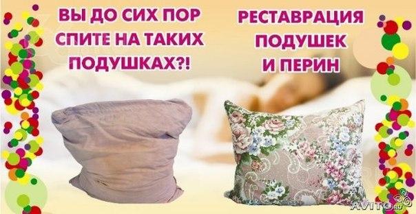 Чистка подушек и перин ИП Богданов.М.М
