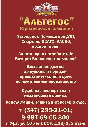 Взыскание долгов Уфа 8-987-59-05-300