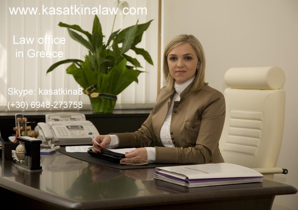 Юридические услуги в Греции. Русскоязычный адвокат в Афинах.