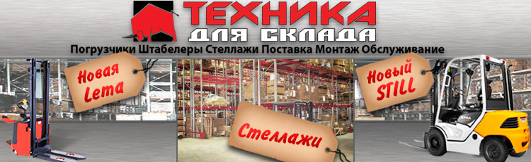 Оборудование для склада