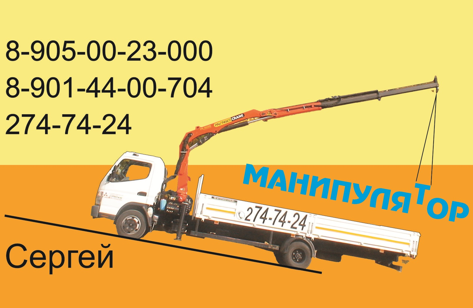 Услуги манипулятора, аренда манипулятора 274-74-24 Уфа
