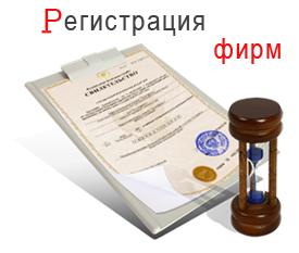 Регистрация ООО за один визит