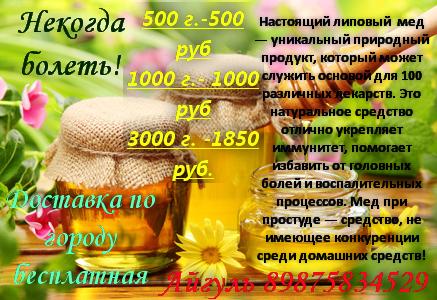 Продается настоящий липовый мёд