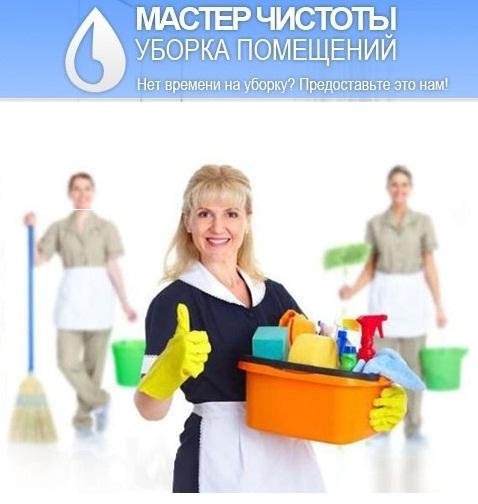 Компания по уборке квартир, коттеджей и офисов МАСТЕР ЧИСТОТЫ