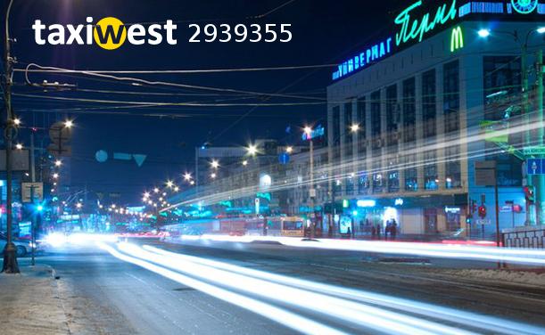 В такси West требуются водители!