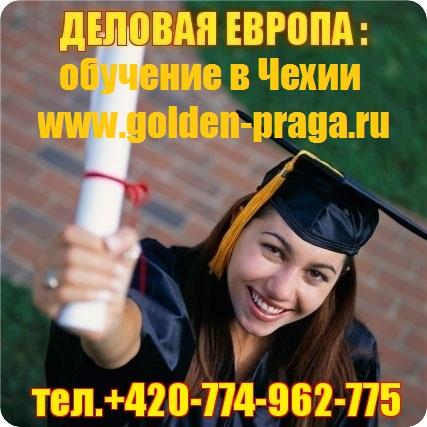 Поступление в высшие учебные заведения Чехии
