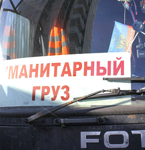 Формируется одиннадцатый гуманитарный конвой.