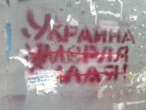 Украина в трафаретах - стороны конфликта оставляют друг другу сообщения на заборах и стенах
