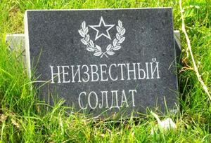 День Неизвестного солдата отмечают в Башкирии