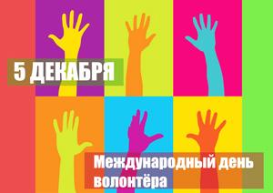 5 декабря - Международный день добровольцев или волонтеров