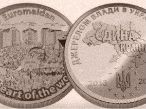 """На Украине будут введены монеты, посвященные """"Евромайдану"""""""