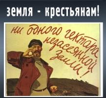 Все россиянам возможно раздадут по 1 гектару земли