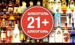 В России могут ввести ограничение на продажу алкоголя с 21 года
