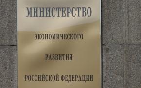 Минэкономразвития России значительно ухудшило прогноз на 2016 г.