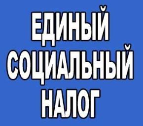 В следующем году могут вернуть Единый социальный налог