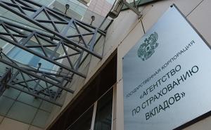 Агентство страхования вкладов  попросил провести проверку вывода 2 млрд руб. из Мострансбанка