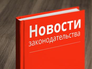 Что изменилось в законах для россиян с 1 февраля ?