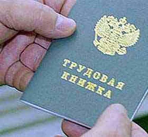 В России через два года могут отменить трудовые книжки.