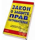 В Башкортостане одна из лучших защита потребителей