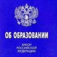 До лета в Башкирии примут новый Закон «Об образовании РФ»