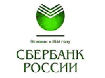 Уральский банк Сбербанка России продлил акцию «Счастливый платеж»
