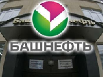 Чистая прибыль «Башнефти» увеличилась на 18,5 процента