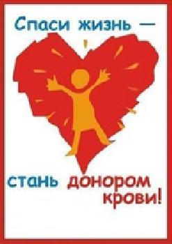 Организаторы донорского движения призывают уфимцев сдать кровь и сходить бесплатно в кино