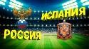 Решающий матч Россия - Испания на домашнем чемпионате