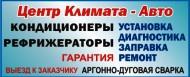"ООО ""Центр Климата - Авто"""